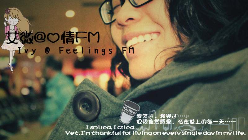 艾微@心情FM