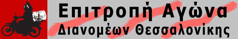 Επιτροπή Αγώνα Διανομέων Θεσσαλονίκης