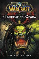 Wordl of Warcraft: Η γέννηση της Ορδής - Christie Golden