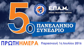 5o ΣΥΝΕΔΡΙΟ ΕΠΑΜ