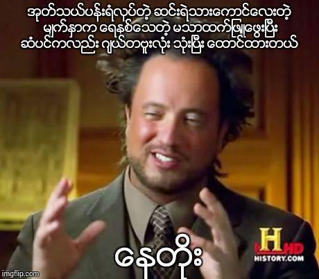 Myanmar Memes :So Called Life Of Myanmar Actors in Myanmar Movie