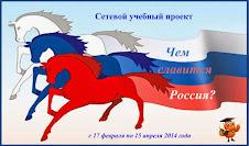 Чем славится Россия?