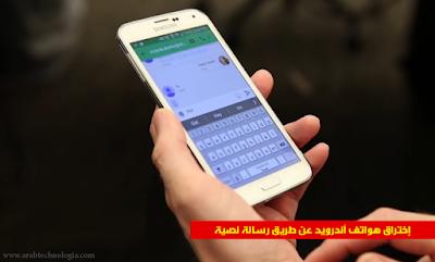 إختراق هواتف آندرويد عن طريق رسالة نصية