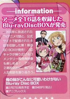 Ore no Imouto SS1 BD Box