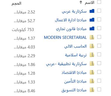 اقوى مراجعات الوزارة 2014 للصف الاول الثانوى التجارى 1