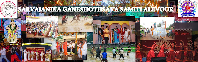Sarvajanika Ganeshothsava Samiti Alevoor