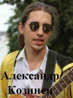 Александр Козинец с песней под гитару «Блюзовый кот»