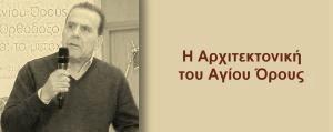 Μίλτος Πολυβίου