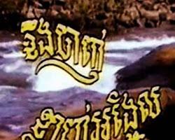 [ Movies ] Kheng Chanh Khnanh Ang-Ael - Khmer Movies, Khmer Movie, Short Movies