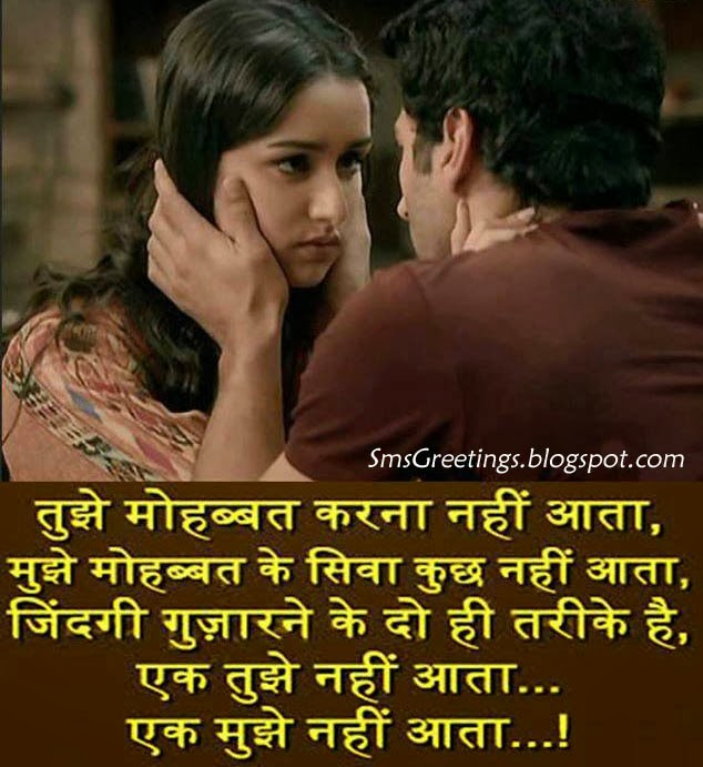 Cute Love SMS in Hindi For Girls | SMS Greetings