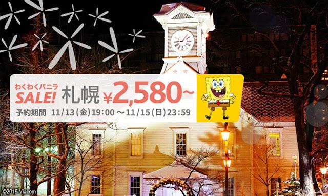 香草航空【內陸線】優惠,東京至札幌 單程2,580円起,今日(11月13日)下午6時開賣!