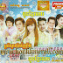 [Album] Sunday VCD Vol 158 || Khmer New Year 2015 (File DAT) Full