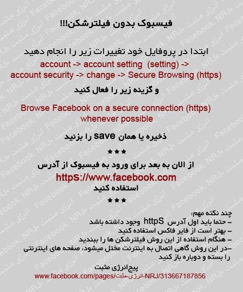 دانلود فیلتر شکن برای فیس بوک sites of the web