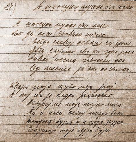 Zabeleške starog pevača Bore Janjića
