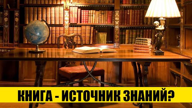 Книга - источник знаний?