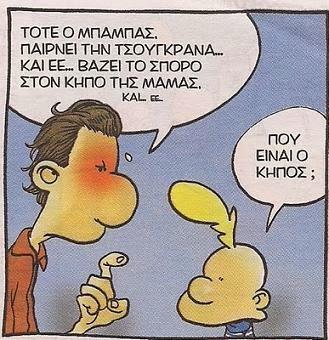 ΤΙΤΕΦ ΑΠΟ ΤΟΝ ΖΕΡ