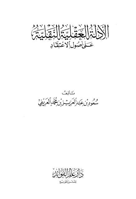 كتاب الأدلة العقلية النقلية على أصول الإعتقاد - سعود العريفي pdf