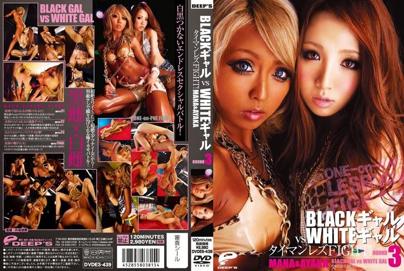 DVDES-439 BLACKギャルVS WHITEギャルタイマンレズFIGHT! ROUND3