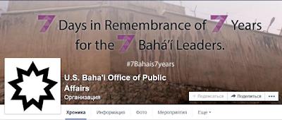 Страница отдела по связям с общественностью общины бахаи США