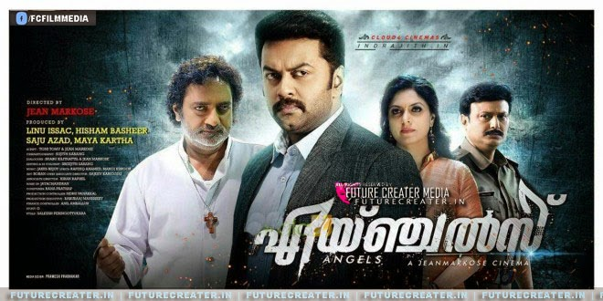 Angels Malayalam Movie Review , Boxoffice Report