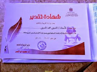 #الحسينى محمد, # الخوجة, الحسينى محمد, الخوجة, المعلمين الذين كتبوا دستورهم, المعلمين يكتبون دستورهم