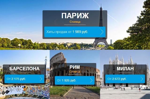 Горящие предложения для городов Париж и Лондон. Забронируйте, пока они не закончились! | Deals for cities Paris and London