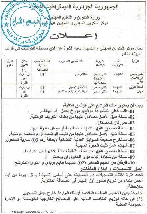 إعلان مسابقة توظيف في مركز التكوين المهني والتمهين عين قشرة ولاية سكيكدة نوفمبر 2013 ط¹ظٹظ† ظ'ط´ط±ط©.JPG