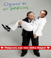 ΕΥΑΓΓΕΛΟΣ ΒΕΝΙΖΕΛΟΣ - ΑΝΤΩΝΗΣ ΣΑΜΑΡΑΣ