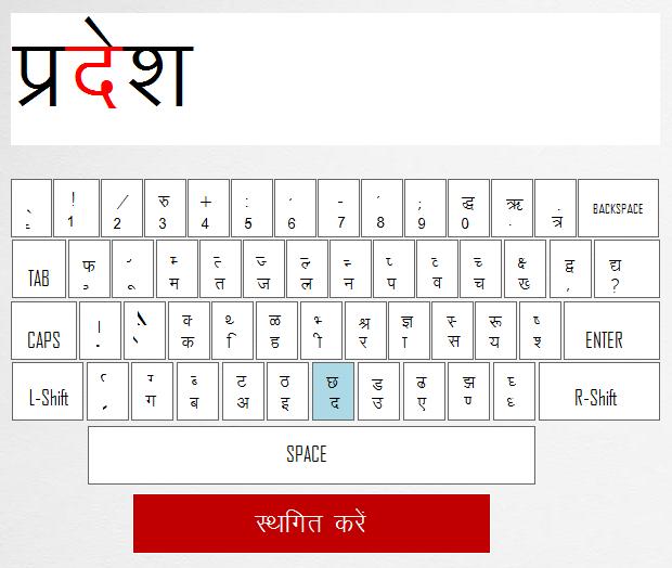 Anop Hindi Typing Tutor - Lesson 10