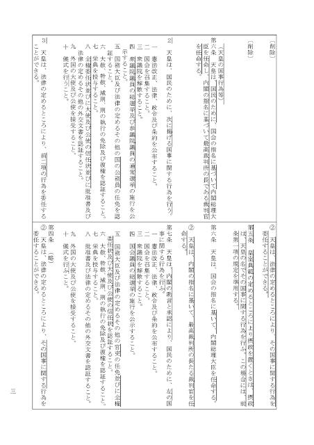 自民党 日本国憲法改正草案(画像)p03