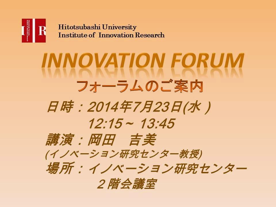 【イノベーションフォーラム】2014年7月23日 岡田 吉美