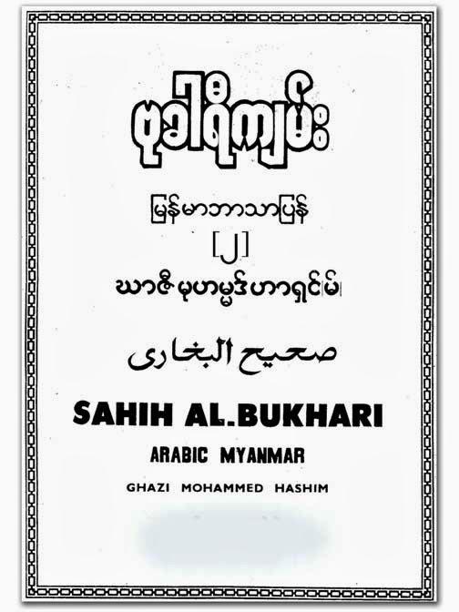 Al-Bukhari Vol 2 by Gazi Hashin F.jpg
