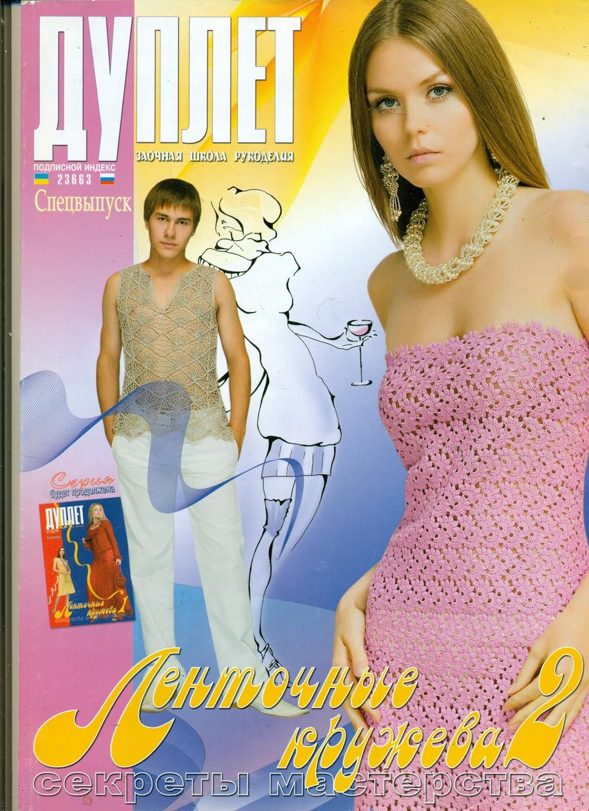 Дуплет журнал по вязанию ленточное кружево 79