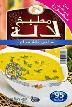 مجموعة من الكتب الخاصّة بالحساء و الشّوربة Cuisine+lella+-+special+soupe