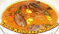 Ennai Kathirikka Kulambu (Oil Brinjal) Recipe in Tamil
