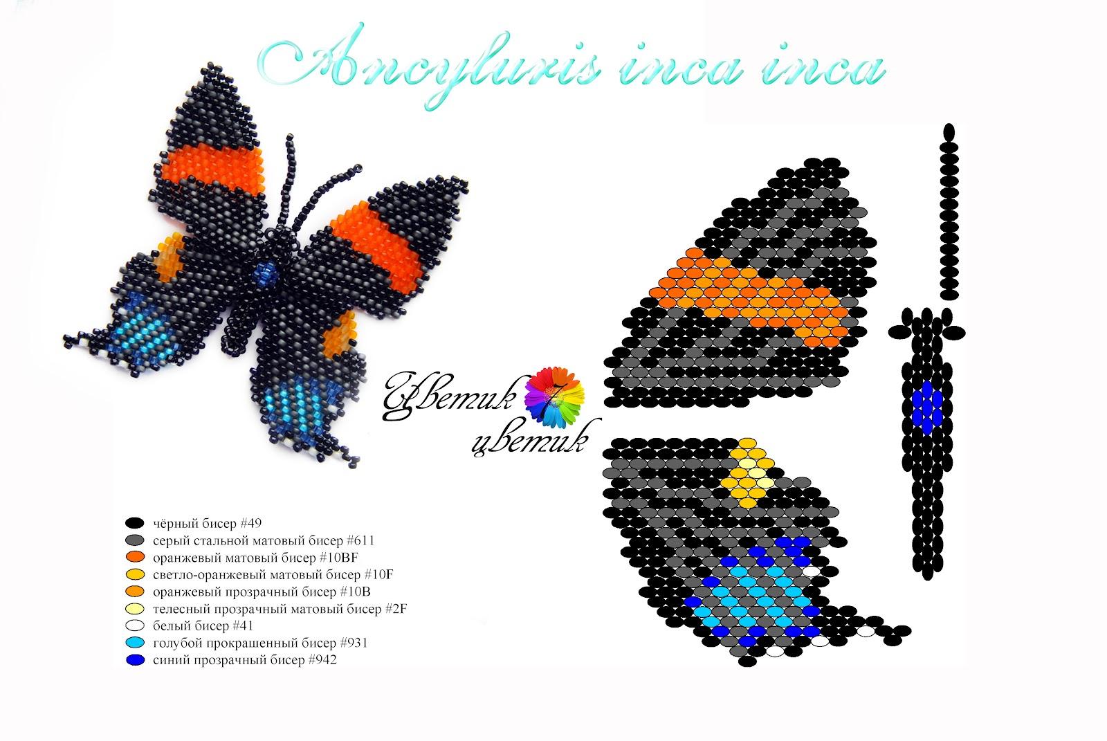 Схема бабочки из бисера 19 фотография