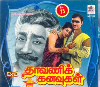 Watch Dhavani Kanavugal (1983) Tamil Movie Online