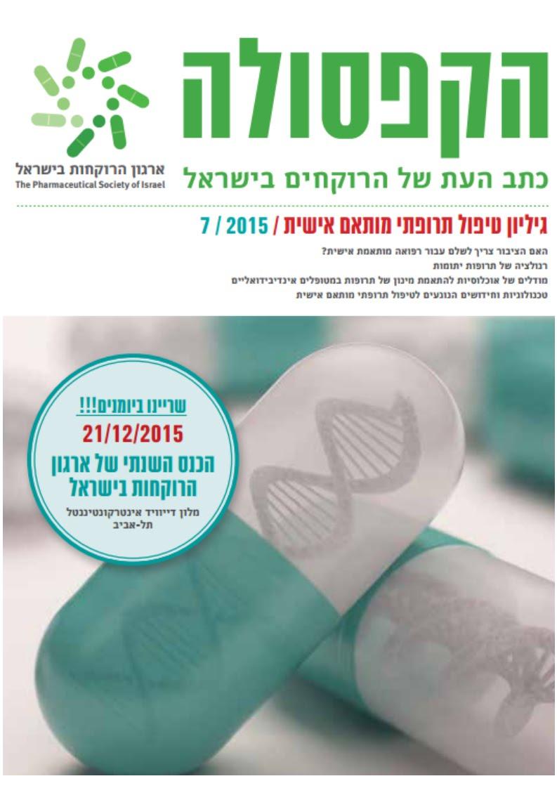 """""""הקפסולה - כתב עת של הרוקחים בישראל"""" גיליון יולי 2015"""