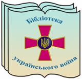 """Всеукраїнська акція """"Бібліотека українського воїна"""""""