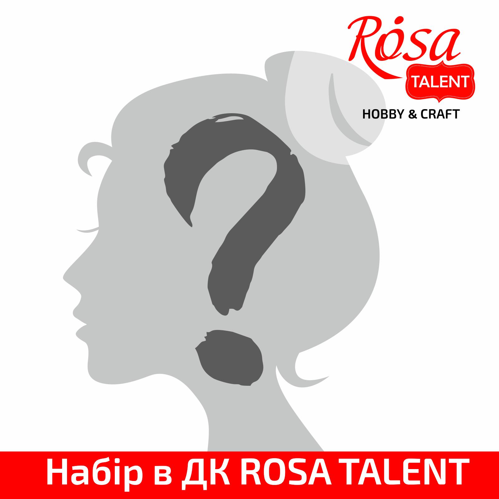 Набор в ДК Rosa Talent