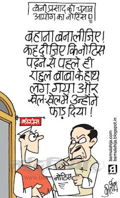 rahul gandhi cartoon, beni prasad verma cartoon, congress cartoon, election commission, muslim, indian political cartoon, assembly elections 2012 cartoons