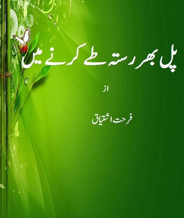 Pal bhar rasta tay karne main novel by Farhat Ishtiaq