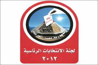 اللجنة العليا للانتخابات الرئاسية 2012