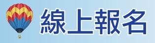 南港軟體園區藝術小包廂線上報名