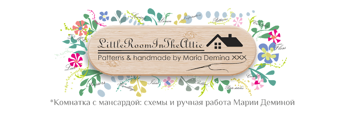 Комнатка с мансардой / Little room in the attic