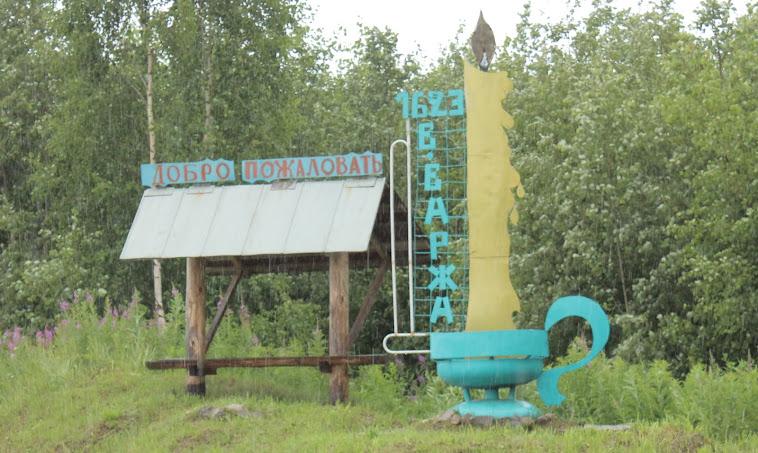 Все о Верхней Варже (Великоустюгский район  Вологодской области)