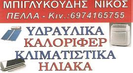 ΥΔΡΑΥΛΙΚΑ-ΚΑΛΟΡΙΦΕΡ
