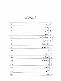 Content Riyasat-e-Swat 1915 to 1969 By Dr.Sultan-I-Rome in Urdu PDF