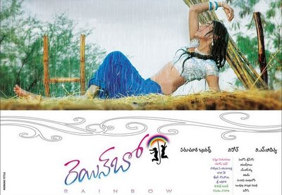 Watch Rainbow (2008) Telugu Movie Online