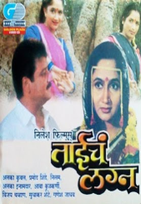 TayIche Lagne 1998 Marathi Movie Watch Online